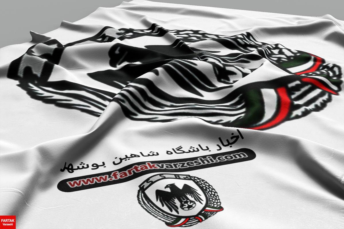 باشگاه شاهین به اشتباهات داوری رسما اعتراض کرد