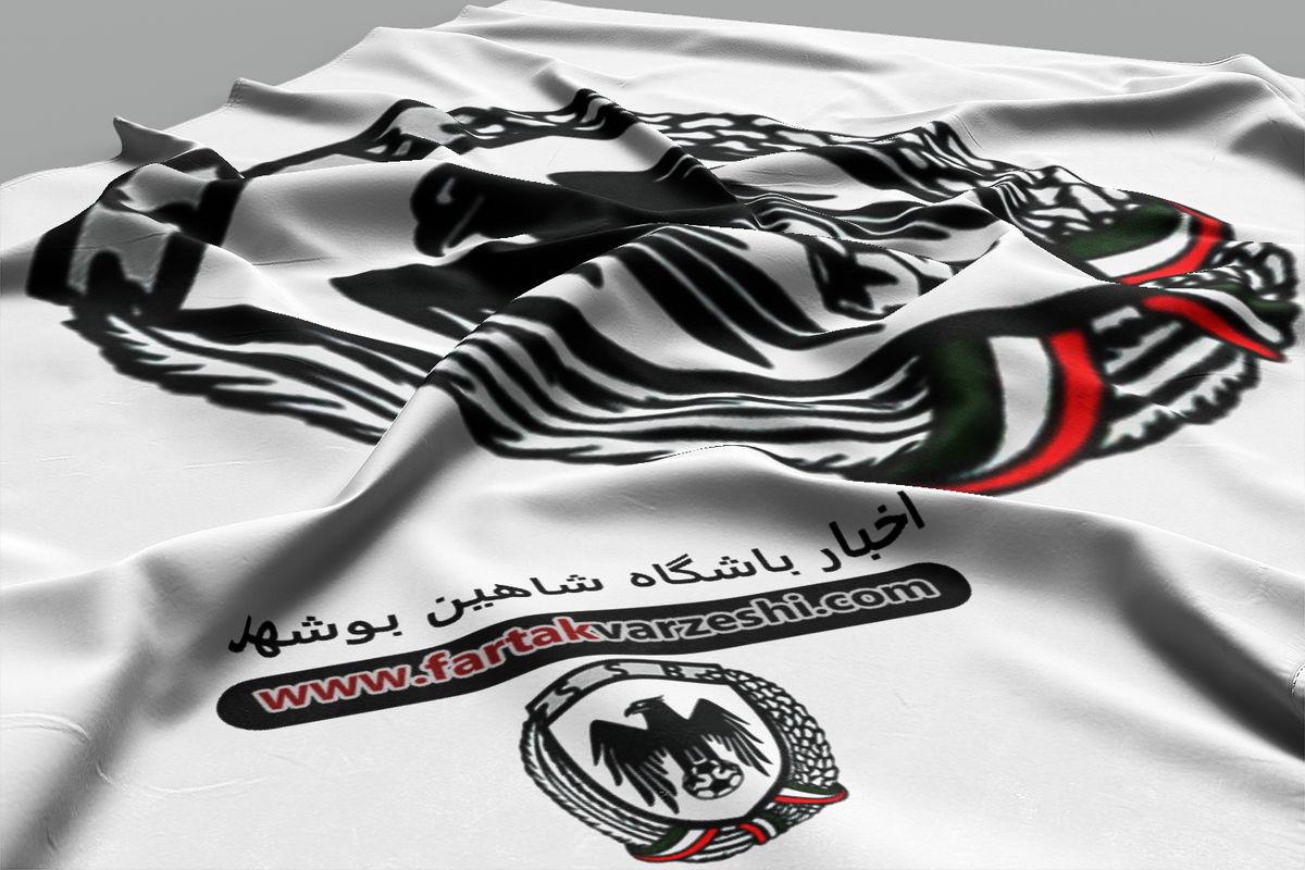 اعلام رسمی شهرداری بوشهر؛ شاهین فروشی است