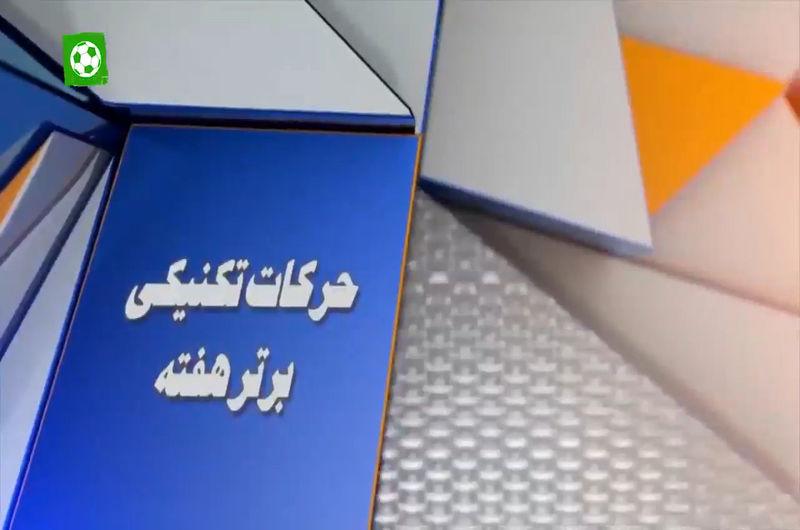 ترین های هفته یازدهم لیگ برتر + فیلم