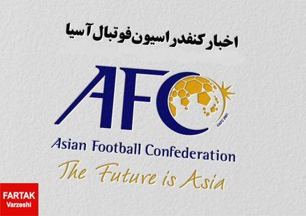 AFC: تلاش استقلال و پرسپولیس برای جبران شکست