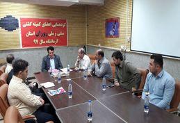 نشست اعضای کشتی سنتیوملی «زوران» استان کرمانشاه برای توسعه این رشته ورزشی