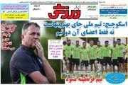 روزنامه های ورزشی چهارشنبه 8 اردیبهشت