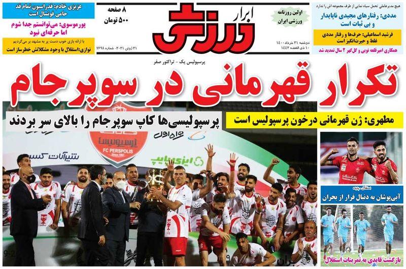 روزنامه های ورزشی 31 خرداد ماه