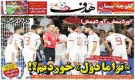 روزنامه های ورزشی پنجشنبه 2 خرداد 98