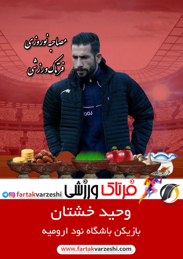 وحید خشتان: بازی کردن در لیگ برتر بهترین اتفاق سال ۹۸ بود/عبدالله ویسی بهترین مربی ایرانی است