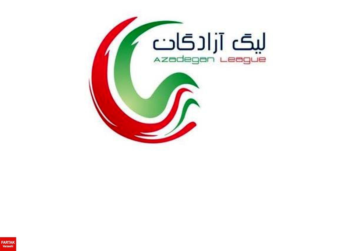 اعلام ساعت برگزاری مسابقات هفته بیست و ششم لیگ یک