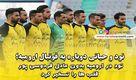 نود و حیاتی دوباره به فوتبال ارومیه