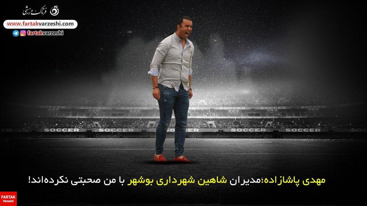 مهدی پاشازاده؛ مدیران شاهین شهرداری بوشهر با من صحبتی نکردهاند!
