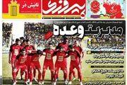روزنامه های ورزشی دوشنبه 1 اردیبهشت 99