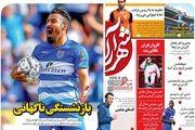 روزنامه های ورزشی یکشنبه 7 شهریور
