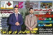 روزنامه های ورزشی دوشنبه 3 خرداد