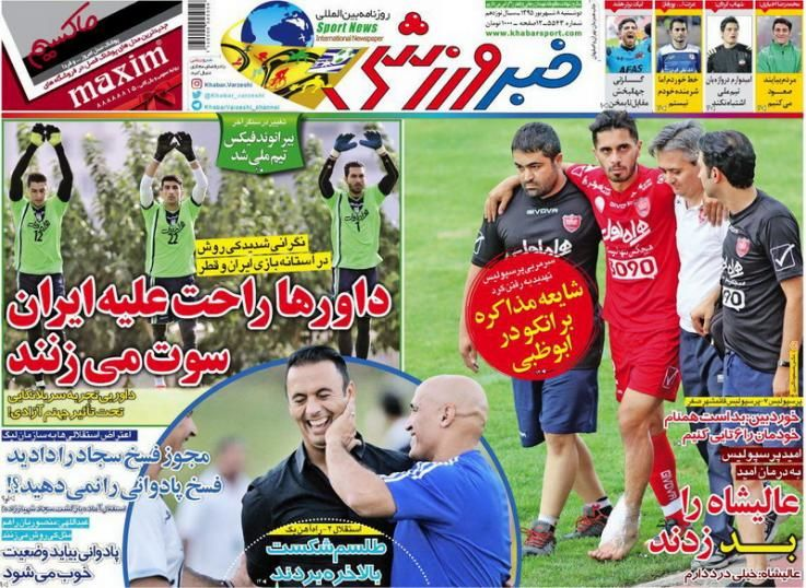 روزنامه های ورزشی دوشنبه ۸ شهریور ۹۵