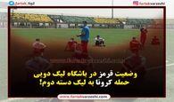 وضعیت قرمز در باشگاه لیگ دویی / حمله کرونا به لیگ دسته دوم!