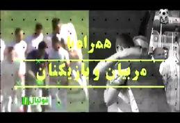 اخبار هفته 24 لیگ دسته یک آزادگان + فیلم