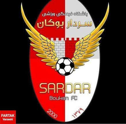 رئیس هیات مدیره باشگاه سردار بوکان نتایج جلسه هیات مدیره این باشگاه را اعلام کرد