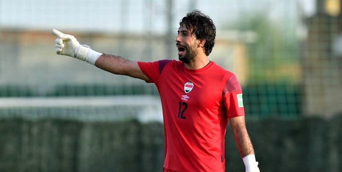 دروازه بان عراق بازی با تیم ملی فوتبال ایران را از دست داد