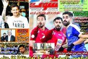 روزنامه های ورزشی چهارشنبه 20 مرداد