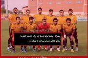 مهمان جدید لیگ دسته دوم از جنوب کشور / سلام شاگردان فریسات به لیگ دو