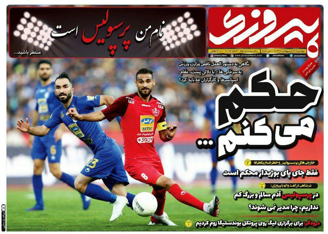 روزنامههای ورزشی دوشنبه 22 اردیبهشت 99