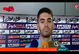 مروری بر عملکرد تیم استقلال تهران در سال 97 بخش دوم