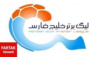 رسمی؛اعلام برنامه جدید هفته نهم لیگ برتر