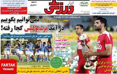 روزنامه های ورزشی دوشنبه ۲ مرداد ۹۶