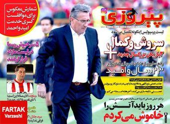 روزنامه های ورزشی سه شنبه ۱۶ خرداد ۹۶