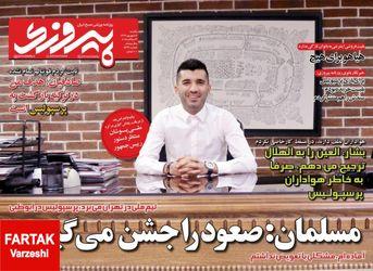 روزنامه های ورزشی یکشنبه ۱۲ شهریور ۹۶
