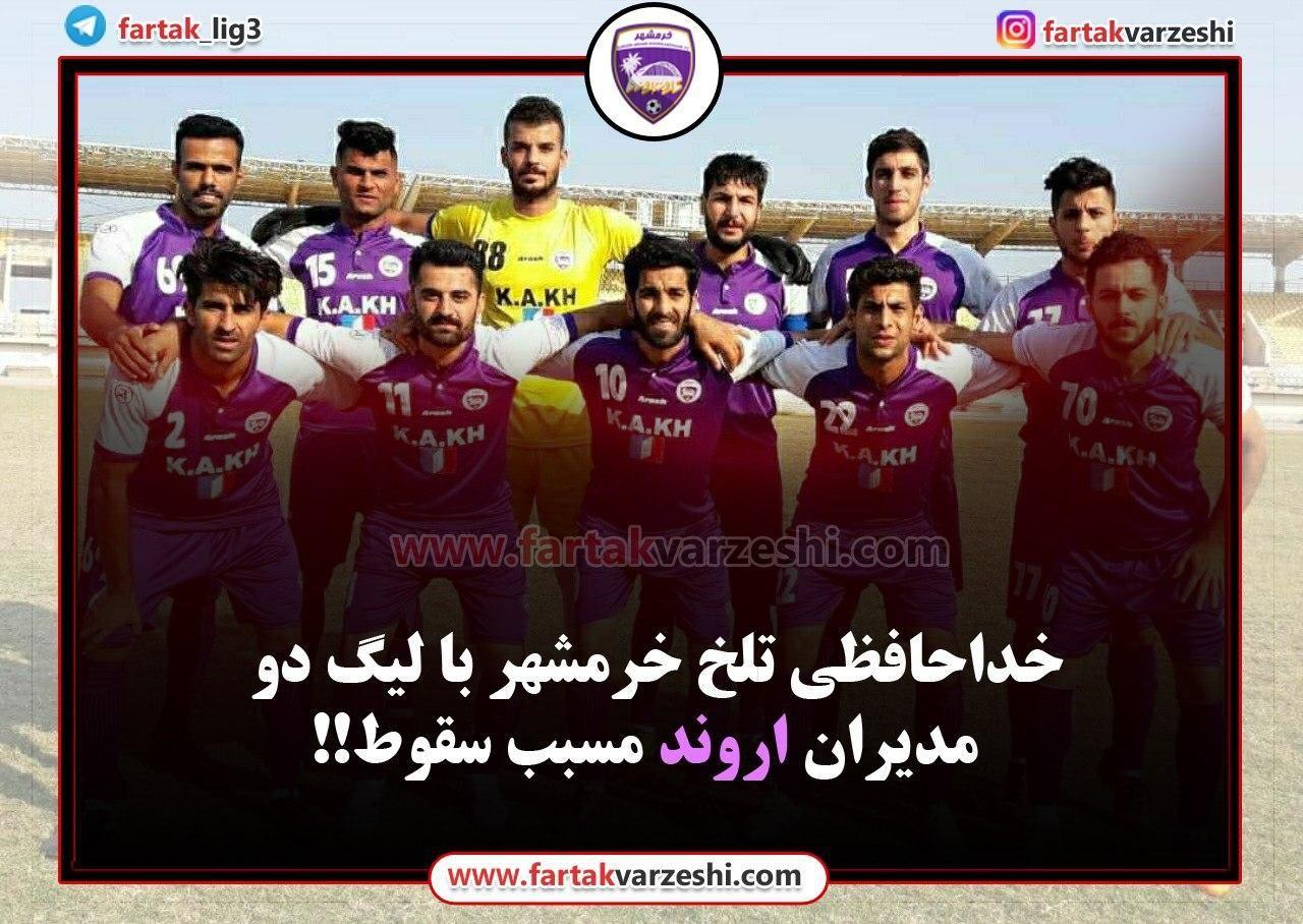 خداحافظی تلخ خرمشهر با لیگ دو / مدیران اروند مسبب سقوط!!