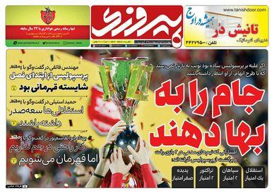 روزنامه های ورزشی چهارشنبه 25 اردیبهشت 98