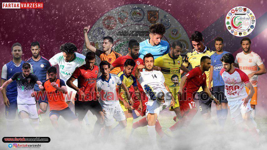 تیم منتخب هفته دوازدهم لیگ دسته یک معرفی شد+پوستر