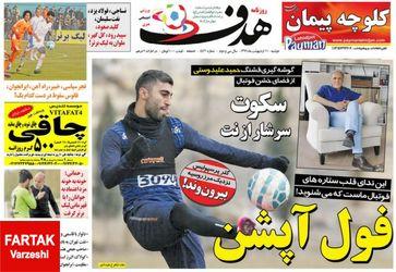 روزنامه های ورزشی دوشنبه ۱۱ اردیبهشت ۹۶