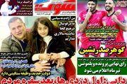 روزنامه های ورزشی پنجشنبه 10 تیر