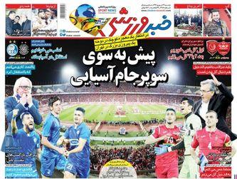 روزنامه های ورزشی دوشنبه ۲۶ شهریور ۹۷