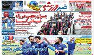 روزنامه های ورزشی دوشنبه 24 آذرماه 99