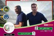خوشه طلایی ساوه ۲-۱ علم و ادب تبریز؛هت تریک فکری و خوشه طلایی در پیروزی