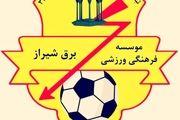 برق شیراز چراغ لیگ سه را روشن کرد