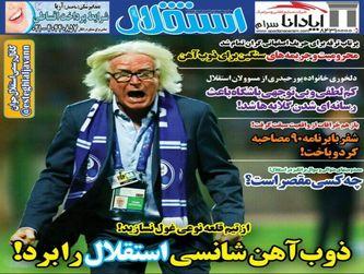 روزنامه های ورزشی پنجشنبه 20 اردیبهشت 97