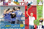 روزنامه های ورزشی شنبه 16 مرداد ماه