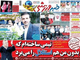 روزنامه های ورزشی پنجشنبه 30 خرداد 98