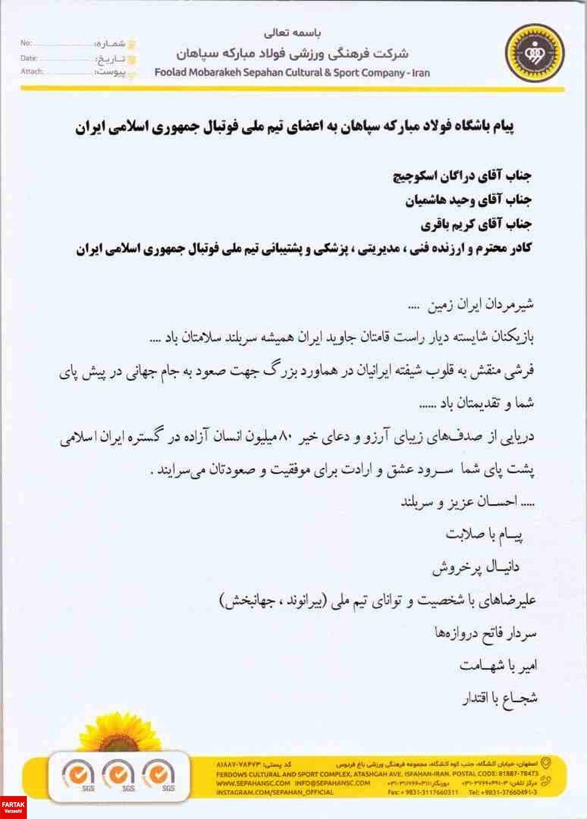 حمایت باشگاه سپاهان از تیم ملی ایران