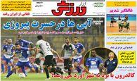 روزنامه های ورزشی دوشنبه 25 شهریور 98
