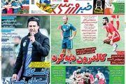 روزنامه های ورزشی شنبه 21 دی ماه 98