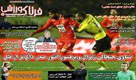 روزنامه های ورزشی دوشنبه 19 آذر 97
