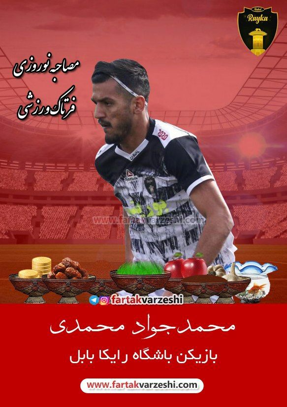 محمد جواد محمدی: آرزویم حضور دوباره در استقلال است/منصوریان بهترین مربی ایران است