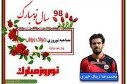 محمدرضا زینال خیری: سالهاست عیدی نمیگیرم/ خدا بهترین دوست من است