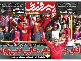 روزنامه های ورزشی دوشنبه 30 اردیبهشت 98