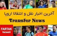 آخرین اخبار از نقل و انتقالات فوتبال اروپا – جمعه