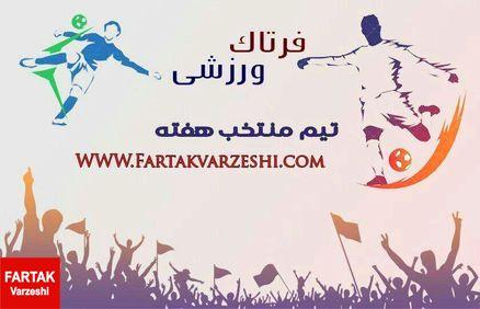 با اعلام نظر کارشناسان فرتاک ورزشی تیم منتخب هفته هفتم لیگ دسته سوم کشور در مرحله نهایی اعلام شد+عکس