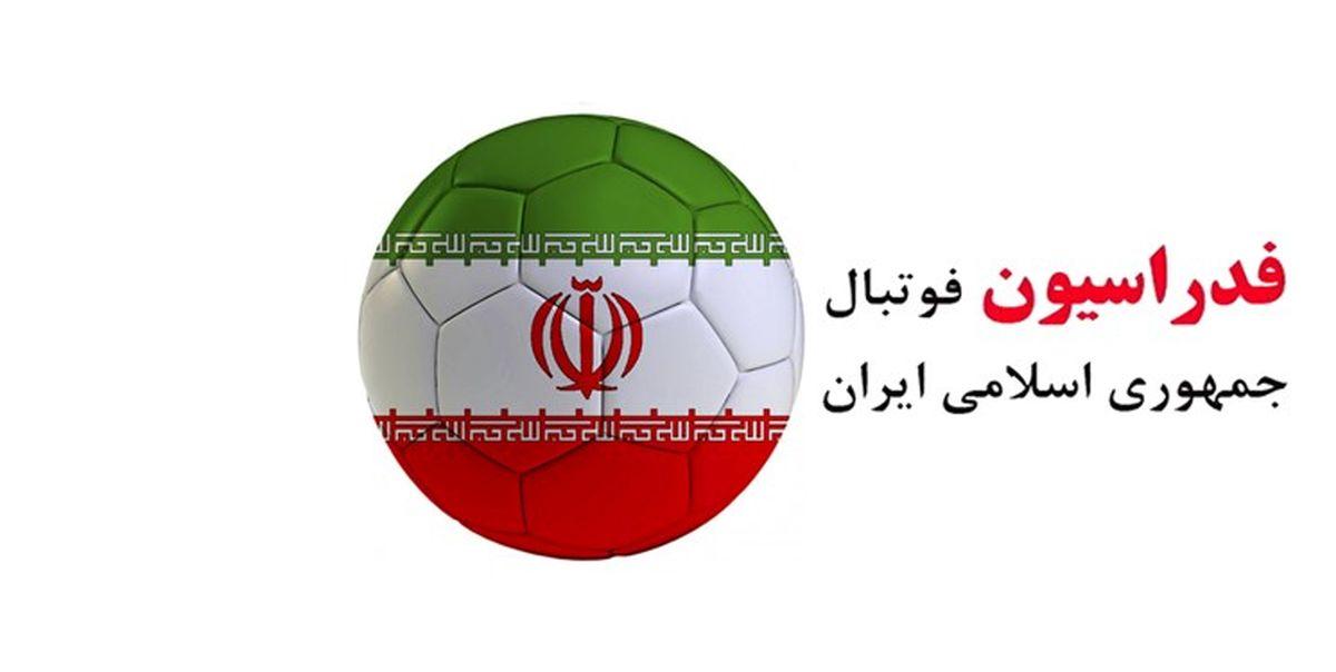 آخرین لیست ثبت نام شده گان انتخابات فدراسیون فوتبال